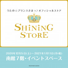 SHINING STORE 名古屋