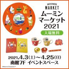 ムーミンマーケット2021