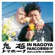 鬼越トマホーク展 IN NAGOYA PARCO