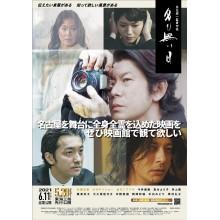 名古屋を舞台にした映画「名も無い日」公開記念 フォロー&RTキャンペーン開催!