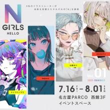 『HELLO N GIRLS』企画展