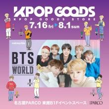K-POP GOODS STORE