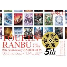 舞台『刀剣乱舞』5周年展