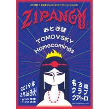 TOMOVSKY / おとぎ話 / Homecomings