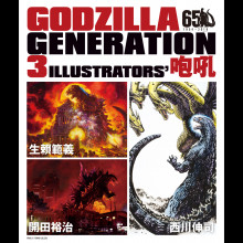 GODZILLA GENERATION 3ILLUSTRATORS' 咆吼