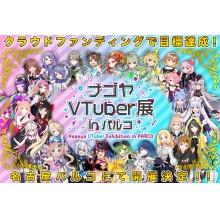 ナゴヤVTuber展 in パルコ 開催決定!!