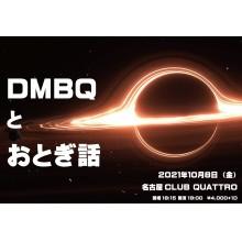 「DMBQ presents DMBQ と おとぎ話」