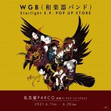 WGB(和楽器バンド)「Starlight」 E.P. POP-UP STORE