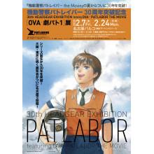 機動警察パトレイバー30周年突破記念 [OVA-劇パト1]展