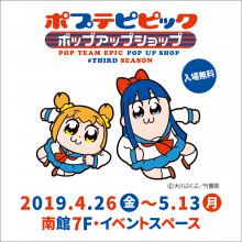 「ポプテピピック ポップアップショップ」サードシーズン開催決定!!