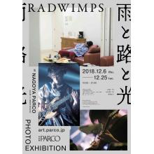 「RADWIMPS PHOTO EXHIBITION 雨と路と光」開催決定!