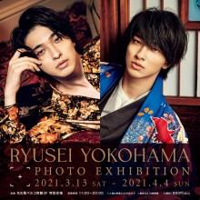 横浜流星カレンダー2021発売記念 RYUSEI YOKOHAMA Photo Exhibition