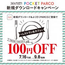 レストラン100円クーポン