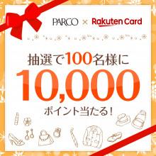 楽天カード抽選キャンペーン(エントリー要)のお知らせ