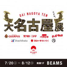 【南館1F BEAMS】「大名古屋展」開催!