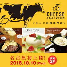 【10/10(水)より!】西館2F「CHEESE CRAFT WORKS」NEW OPEN!