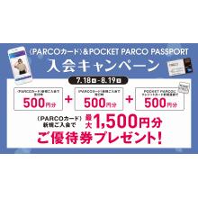 <PARCOカード>新規ご入会で最大1,500円分ご優待券プレゼント!