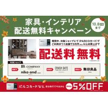 秋の家具・インテリア配送無料キャンペーン