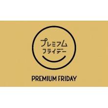 2/22(金)・2/23(土)・2/24(日)プレミアムフライデー開催!