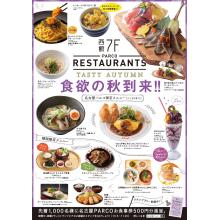 西館7Fレストラン 食欲の秋到来!!名古屋パルコ限定メニュー登場