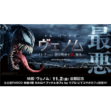 東館4Fカルロバブック&カフェ 映画『ヴェノム』とのコラボカフェ開催決定!