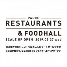 【西館7F】レストランフロア新たに8店舗がNEW OPEN!全22店舗に!