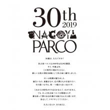名古屋パルコは30周年を迎えます。