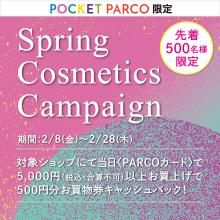 【POCKET PARCO】Spring Cosmetics Campaign!