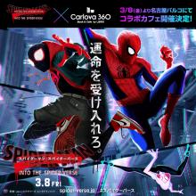 東館4Fカルロバブック&カフェ 映画『スパイダーマン:スパイダーバース』とのコラボカフェ開催決定!
