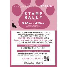 西館B1F・東館B1F「スタンプラリー」開催!