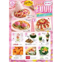 春の新作 4月SWEETS&FOOD