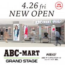西館6F「ABC-MART GRANDSTAGE」NEW OPEN!