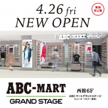 西館6F「ABC-MART GRANDSTAGE」NEW OPEN!
