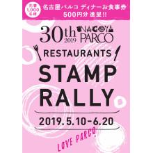 名古屋パルコ RESTAURANTSスタンプラリー開催!