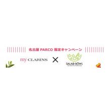 西館1F「クラランス」×西館B1F「サラダボウル」コラボキャンペーン開催!