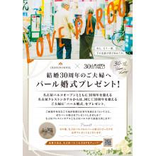 【名古屋クレストンホテル】結婚30周年の夫婦へ「パール婚式」プレゼント!!