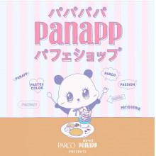 『パパパパパナップパフェショップ』が期間限定OPEN!