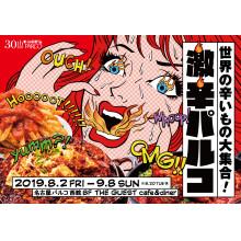 世界の激辛料理が名古屋パルコに大集合!