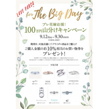 "LOVE for ""The BIG DAY"" ~プレ花嫁応援!100万円山分けキャンペーン~"