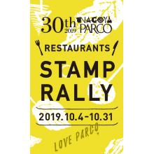 名古屋PARCOディナーお食事券500円分進呈!!!レストラン スタンプラリー開催!