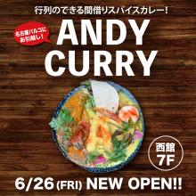 間借りスパイスカレー「ANDY CURRY」オープン!