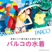 【南館9F】東海エリア最大級のラインナップ!パルコの水着