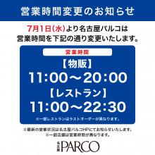 【重要】7/1より営業時間変更のお知らせ