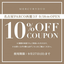 【POCKETPARCO】オープン記念!西館3階マーキュリーデュオ 全品10%OFFクーポン配信中!