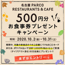 RESTAURANTS & CAFÉ 500円分お食事券プレゼントキャンペーン‼