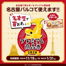 「名古屋で買おまい★プレミアム商品券」がご利用いただけます!