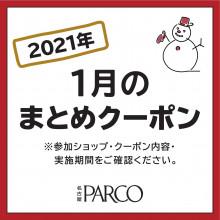【POCKET PARCO】1月のまとめクーポン配信中!