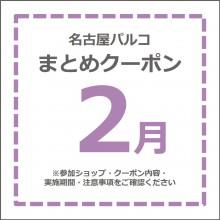 【POCKET PARCO】2月のおとくなまとめクーポン配信中!