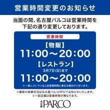 【重要】政府の緊急事態宣言に伴う、営業時間変更のお知らせ