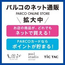 パルコのネット通販「PARCO ONLINE STORE」拡大中!